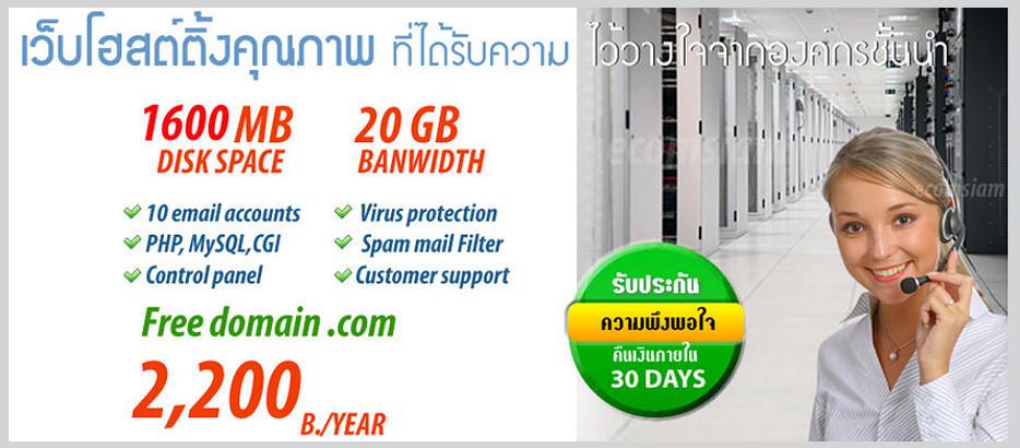 เว็บโฮวต์ติ้งคุณภาพจาก ecomsiam-Reliable web hosting free domain in thailand